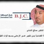 ملك الأردن يبعث ببرقية عزاء لخادم الحرمين الشريفين في ضحايا تفجير عسير الإرهابي
