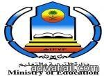 مدير (حافز)  العجمي ينتقل رسميا إلى وزارة التعليم العالي