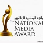 أمانة محافظة جدة تُهيئ عدداً من اللوحات لعرض شعار الجائزة الوطنية للإعلاميين