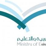 إدارة الإشراف التربوي بحائل  تعقد دورة تدريبية لتوضيح صلاحيات مديرات المدارس