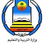 أمين حائل يلتقي رئيس وأعضاء المجلس البلدي بمحافظة السليمي