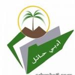 صحة حائل : لا صحة لأعفاء الدكتور الحارثي ولازال يمارس عمله