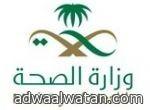 وظائف إدارية و فنـية و صحية للجنسين في مدينة الملك فهد الطببية