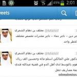 العطية مدير عام لهيئة الهلال الأحمر بمنطقة حائل