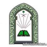 معالي مدير جامعة المجمعة يفتتح الملتقى الثاني للشؤون التعليمية