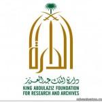 مجلة مكتبة الملك فهد الوطنية تسلط الضوء على الأبحاث المتخصصة