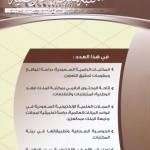 دارة الملك عبدالعزيز توثق ورّاقة نجد قبل 500 سنة في كتاب