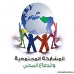 مدني حائل يباشر حادث إنهيار مبني خرساني بقرية أجا