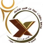 مركز سعداء يُطلق ملتقاه الشبابي الثاني السبت القادم بمحافظة المجمعة