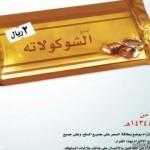 فوز كتاب الكاتب تركي السديري الإسلام والرياضه بجائزة وزارة  الثقافة والإعلام