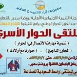 البنك السعودي للتسليف والادخار يمهد الطريق لـ7 مشروعات ريادية للشباب