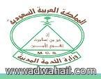 أمير حائل يكرم مدير شرطة الغزالة وعدد من افراد الشرطة  لجهودهم الأمنية