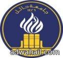 معالي مدير جامعة حائل يلتقي طلاب السنة التحضيرية
