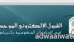ارتفاع أرباح بنك الرياض 5.5% في الربع الأول 2013م