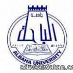 أختتام فعاليات المعرض والمؤتمر الدولي الرابع للتعليم العالي بمشاركة أكثرمن (450) جامعة محلية وعالمية
