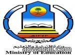 تشكيل لجان لإعفاء وأختيار القيادات في اداراة التربية والتعليم نساء ورجال