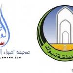 المحكمة الادارية بمكة المكرمة تدين 7 مسؤولين بالتزوير
