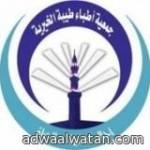"""الأمير فهد بن سلطان يرعى انطلاقة مهرجان """"تبوك للورود والفاكهة"""""""