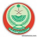 لجنة الاستعداد للعام الدراسي بمنطقة المدينة المنورة تعقد اجتماعها الثاني