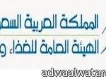 إمارة جازان تنفي صحة الأخبار التي تحدثت عن مقتل جنديين سعوديين