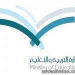 وظائف معلم تربوي في عدد من التخصصات بمدارس الهيئة الملكية