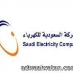 المدرسة السعودية بالباحة تحتفي باليوم العالمي للتوحد