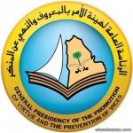 الإعلان عن توافر وظائف شاغـرة في وزارة المياه والكهرباء بمكة والطائف