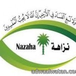 الطقس : كتلة هوائية شديدة الحرارة على مناطق غرب المملكة