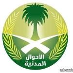 الداخلية تنفذ حكم القتل تعزيراً في مهرب هيروين بمحافظة القطيف