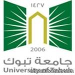 مدينة الملك عبدالعزيز للعلوم والتقنية  تنظم برنامج بادر