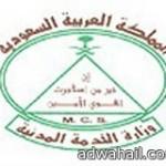 عمداء كليات الطب في الجامعات السعودية في ضيافة كلية طب المجمعة