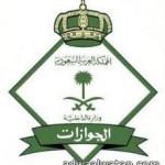 العميد العتيبي مديرا للدفاع المدني بمنطقة الباحة
