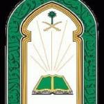 سمو محافظ المجمعة يترأس أجتماع لجنة التنمية السياحية  الثلاثاء القادم