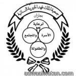 أمير منطقة المدينة المنورة يكرم متقاعدي الإمارة