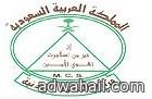 الشيخ الحذيفي : عودتي لإمامة المسجد النبوي الشريف  بتوجيه من خادم الحرمين الشريفين