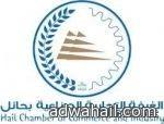 مركز الصحة العامة بمحافظة الحائط ينظم حفلا بمناسبة اليوم الوطني