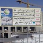 جامعة حائل توقع عقودا للصيانة والنظافة والمصاعد  للكليات بـ 19مليون ريال