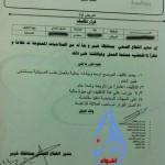 المقدم بندر عبداالرحمن الغامدي مديراً للعلاقات العامة بشرطة الباحة