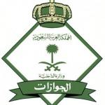 الشؤون البلدية والقروية توجه الأمانات بتكثيف إجراءات الرقابة الصحية على المنشآت الغذائية طوال شهر رمضان