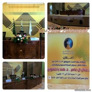 جامعة حائل (فرع الطالبات) نظم حلقة نقاش بعنوان (المرأة السعودية والكتاب)