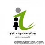 جمعية الإعلام الإلكتروني تدعو المتقدمين لإنهاء إجراءات القبول ودفع الرسوم