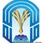 وظائف صحية وإدارية شاغرة في جامعة سلمان بن عبدالعزيز بالخرج