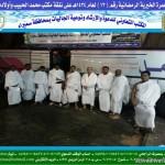 تخريج 272 مستفيدا بمركز محمد بن نايف للمناصحة والرعاية بالرياض وجدة خلال شهر رمضان