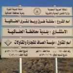 سامبا تقدم دعما ماليا لثلاث جمعيات بحائل بـ 150 ألف ريال  وحرمان قرى جنوب المنطقة من الدعم