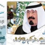 جامعة أم القرى تنظم حفل معايدة لمنسوبيها