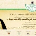 اللواء العمرو يترأس وفد المملكة في الاجتماع الرابع والعشرين لمدراء الدفاع المدني بمجلس التعاون