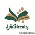 قناة الساحة تنقل احتفالات أهالي مدينة الحليفة بعيد الفطر المبارك