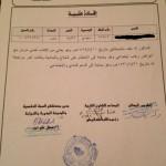 وفاة الشيخ شايع بن طمسان ابن عادي