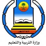 أنباء عن اعفاء العمران وقيادات إدارية بتربية حائل
