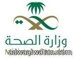 فضاء الرياضة تدشن موقع المنتخب السعودي